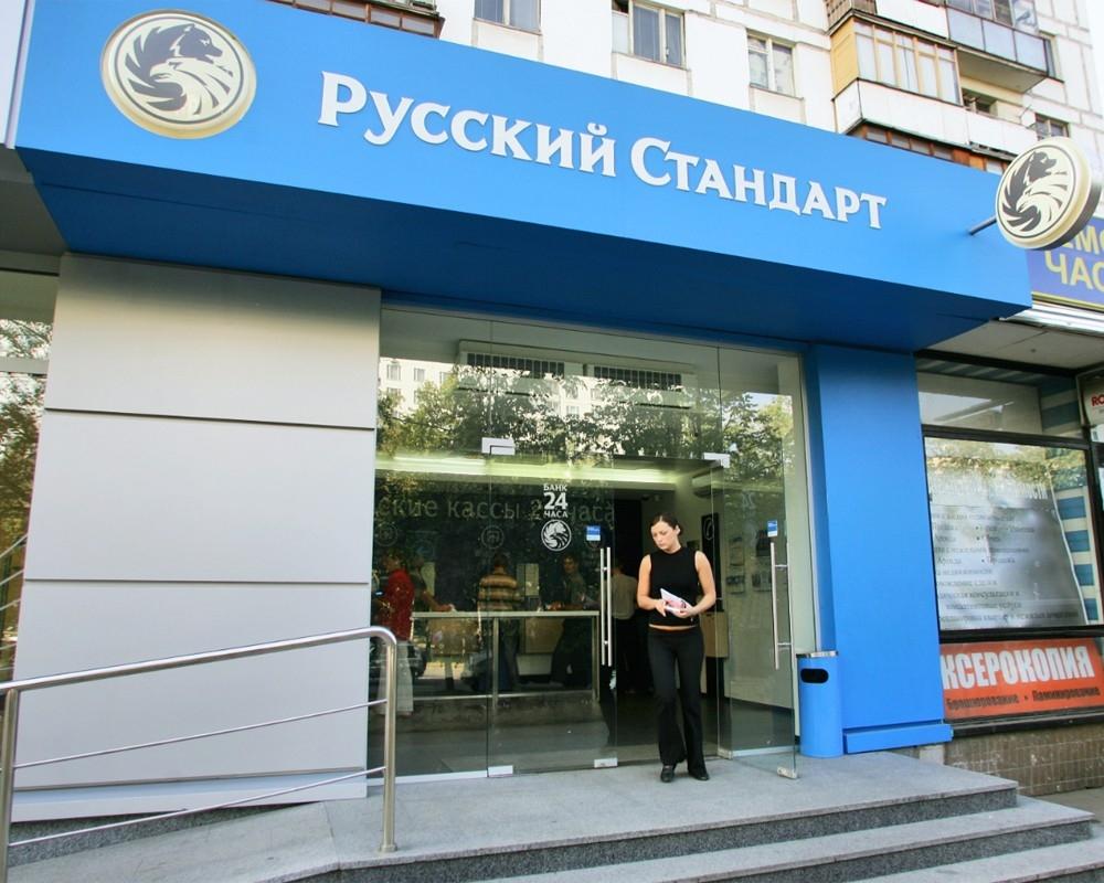 Русскому стандарту (банку) приходится трудоустраивать заемщиков