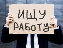 Всё больше безработных